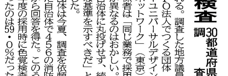 宮崎日日新聞 2017.12.8