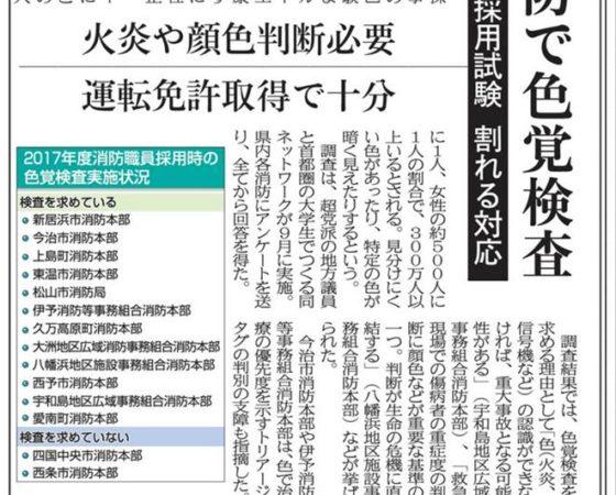 愛媛新聞(20171126)