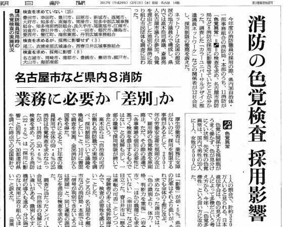 朝日新聞 愛知県版に掲載 2017.12.13