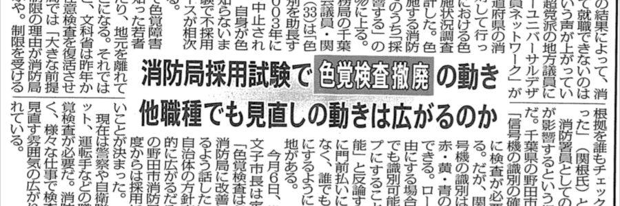 東京スポーツ(20171218)