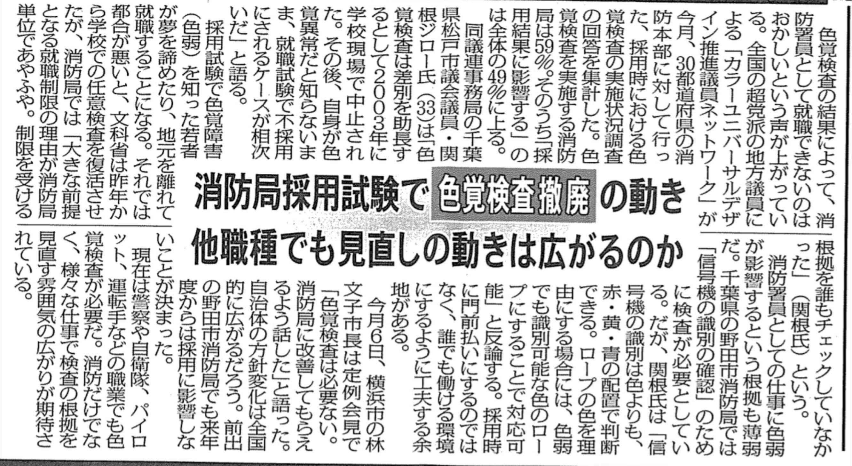 東京スポーツ(20171218) – カ...