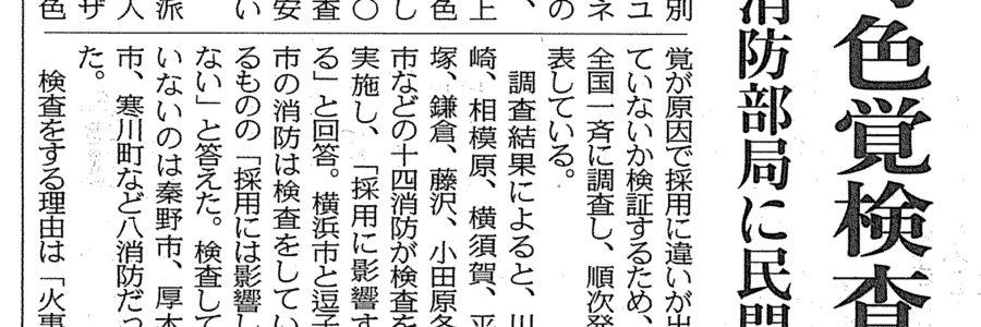 中日新聞愛知県版(20171213)