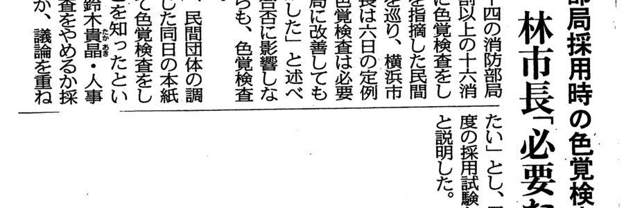 東京新聞神奈川県版(20171207)