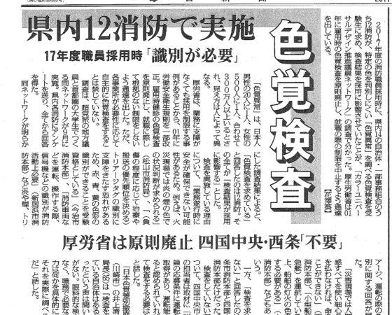 毎日新聞愛媛県版(20171110)