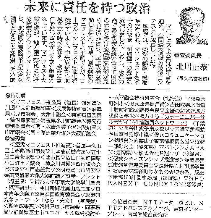 毎日新聞(20171030)