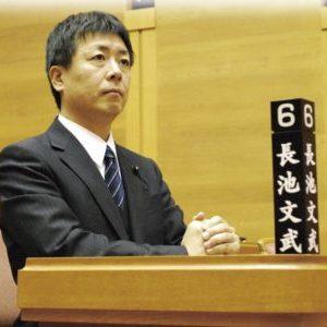 長池文武(徳島県議会)