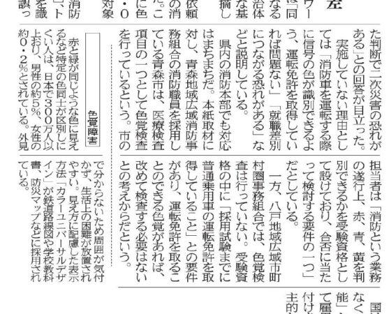 東奥日報(20171208)