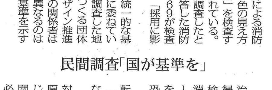 毎日新聞(20171217)