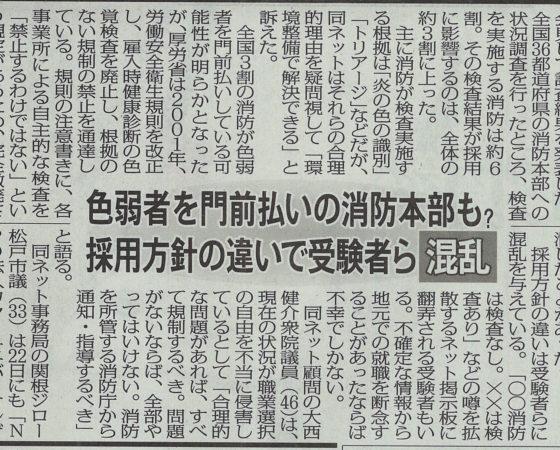 東京スポーツ(20180118)