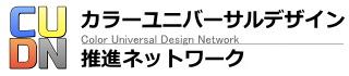カラーユニバーサルデザイン推進ネットワーク