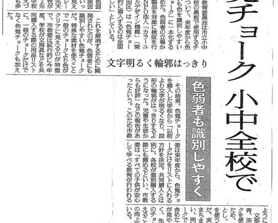読売新聞千葉県版(20171214)「松戸市 色覚チョーク小中全校で」