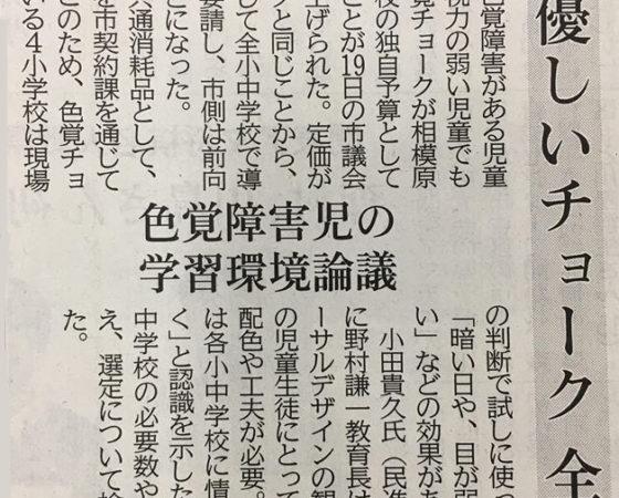 神奈川新聞(20180320) 相模原市、目に優しいチョーク全校に
