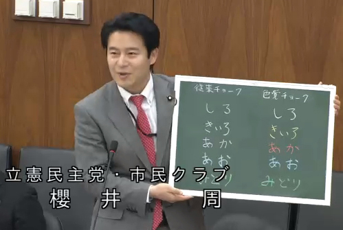 櫻井シュウ衆議院議員による「色覚チョークに関する質疑」(衆議院文科委員会20180330)