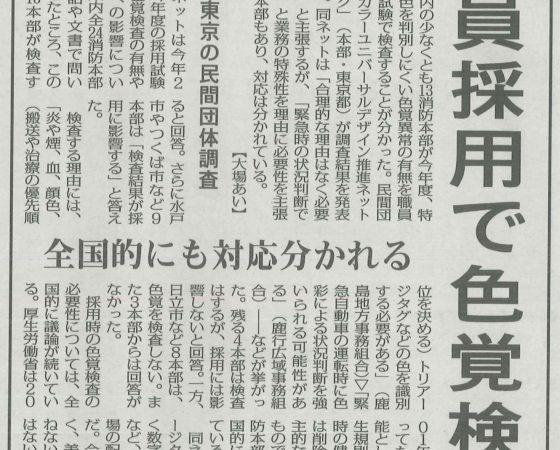 毎日新聞茨城県版(20180406)職員採用で色覚検査