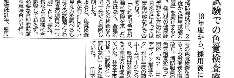 神奈川新聞(20180323)試験での色覚検査廃止