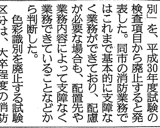 産経新聞神奈川県版(20180323)「消防」職員試験色彩識別を廃止