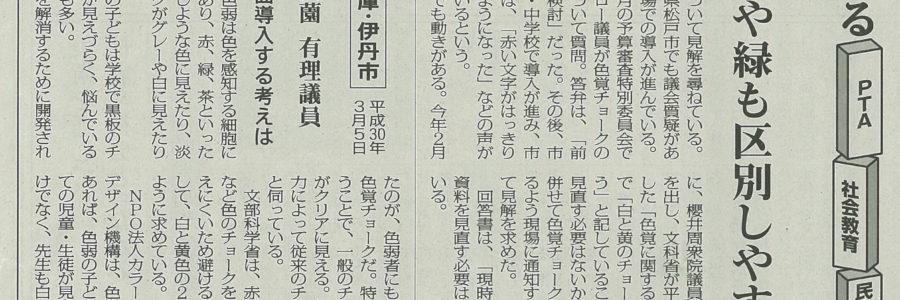 日本教育新聞(2018.6.18)色覚チョーク 赤や緑も識別しやすく