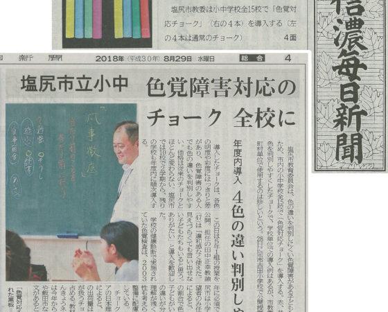 信濃毎日新聞(2018.8.19)
