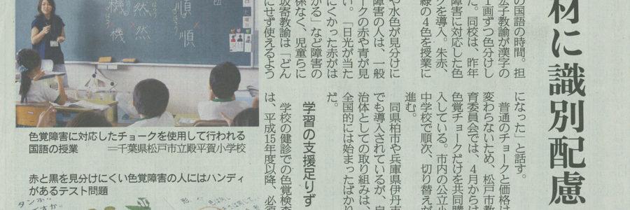 産経新聞(2018.8.1)