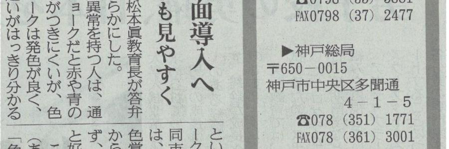 産経新聞阪神版(2018.9.15)