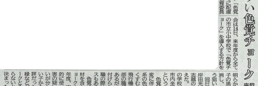 神戸新聞(2018.9.16)