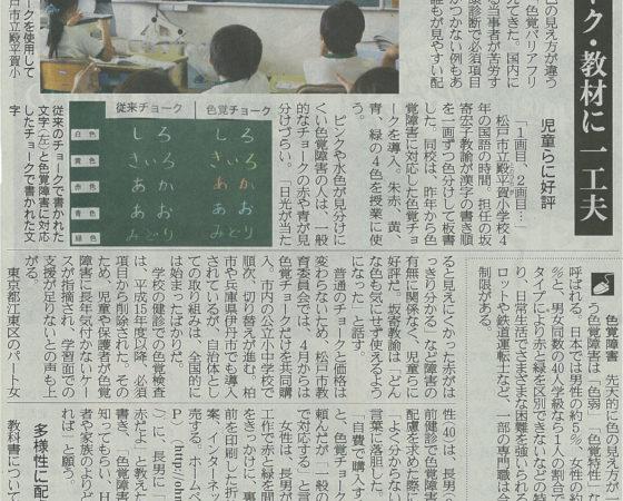 産経新聞千葉県板(2018.9.15)