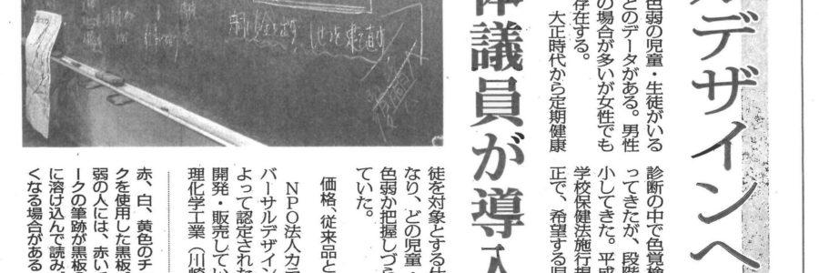 日本教育新聞(2018.10.22)